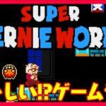 【Super bernie world/単発ゲーム実況】議員のおじさんが頑張るゲーム【🌸259】