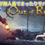 参加型out of reachゲーム実況part1:無人島でサバイバルするゲームらしい