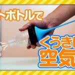 【自由研究】ペットボトルで空気砲!!