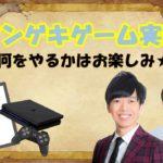 【対決シリーズ】マンゲキゲーム実況!!「スーパーボンバーマンR」ゲストもいるよ