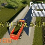 FarmingSimulator19[農業11日目ファーミングシミュレーター19]PS4ゲーム実況