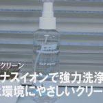 【感染予防に】ナチュラルな素材で作られているのに汚れが良く落ちる!除菌・雑菌もできるラグ用クリーナー 洗剤