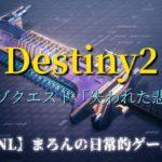【Destiny2/PS4Pro】まろんのゲーム実況!エキゾクエスト「失われた悲嘆」! #101