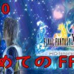 【FF10】初めてのFF10 その1【ロックバンドのゲーム実況】 ネタバレ禁止!