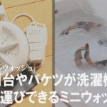 【かばんに入る洗濯機⁉】つけた場所が洗濯機に早変わり!出張や旅行中のちょっと洗いに最適なミニウォッシュ