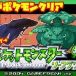 【649h~_クチバジム編】ペットの魚がポケモンクリア_Fish Play Pokemon【作業用BGM】
