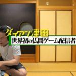 【デッドバイデイライト】品川さんとやる!!【ダイアン津田のゲーム実況】【DbD】