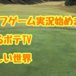 ゴルフゲーム実況を【ゆるポテTV】:サブチャンネルで始めます