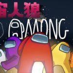 【宇宙人狼】ノベルゲーム実況者のAmong us 配信