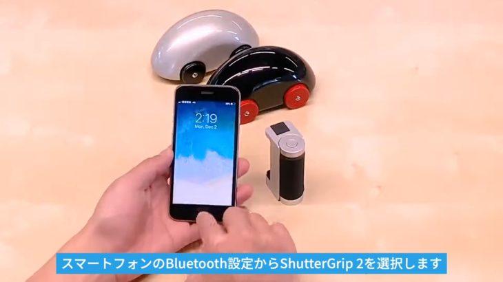 《使い方》68gの超小型で撮影が安定!自撮り棒、スマホスタンド、遠隔シャッターもできる「スマートフォン用多機能カメラグリップ」 ShutterGrip™ 2