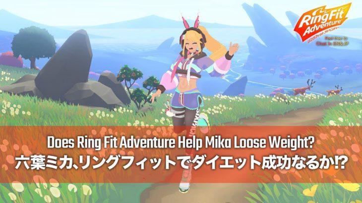 【ゲーム配信】#7 リングフィットアドベンチャーでダイエット成功なるか!? / Does Ring Fit Adventure Help Mika Loose Weight? -VTuber 六葉ミカ